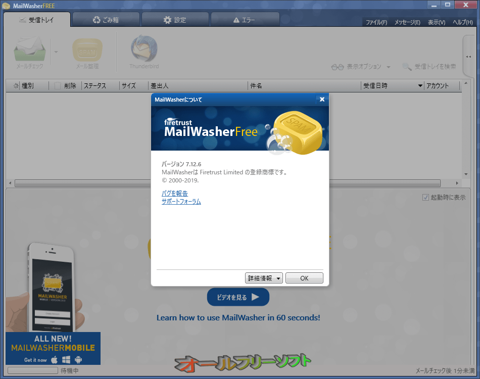 MailWasher Free--MailWasherについて--オールフリーソフト