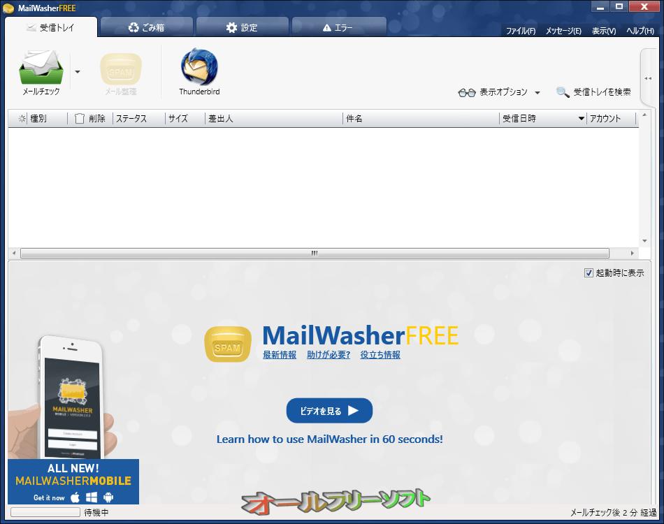 MailWasher Free--受信トレイ--オールフリーソフト
