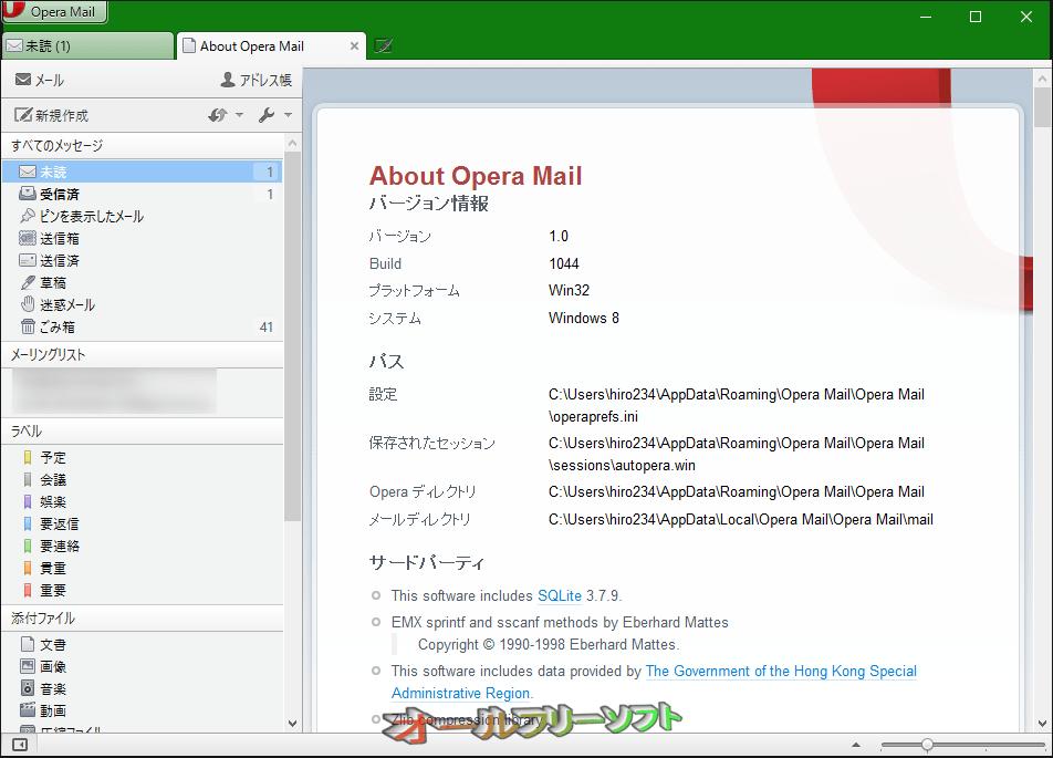Opera Mail--About Opera Mail--オールフリーソフト