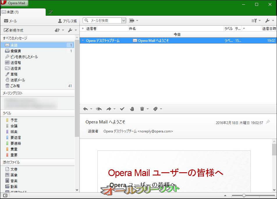 Opera Mail--レイアウトを変更--オールフリーソフト