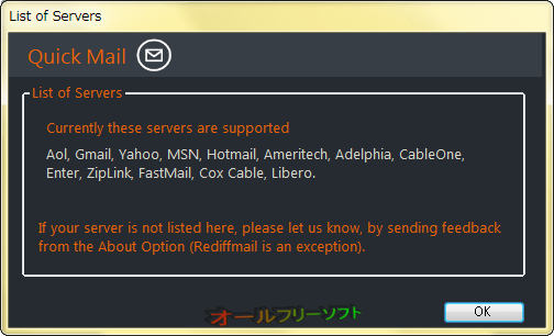 Quick Mail--List of Servers--オールフリーソフト