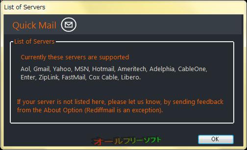 Quick Mail--List of Servers--オールフリーソフト