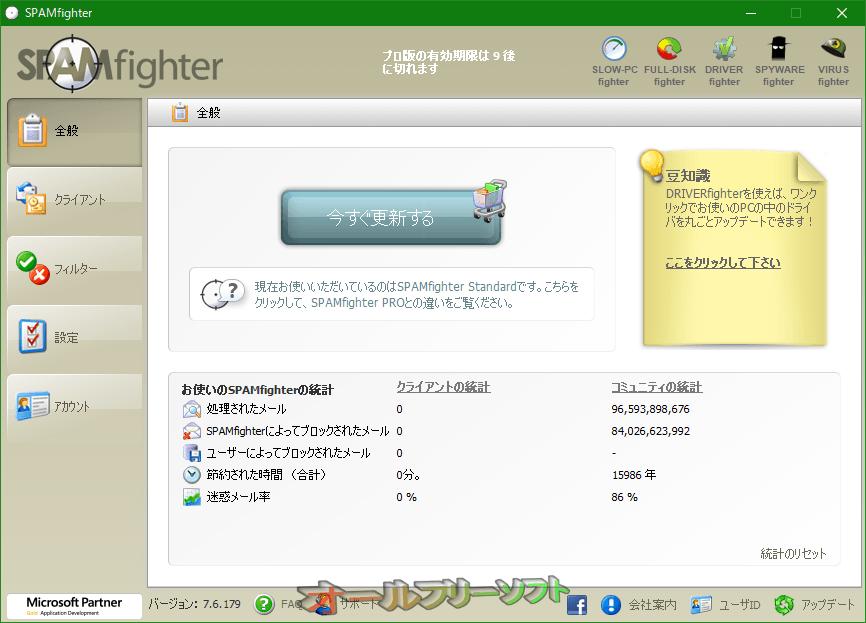 SPAMfighter Standard--オプション/全般--オールフリーソフト