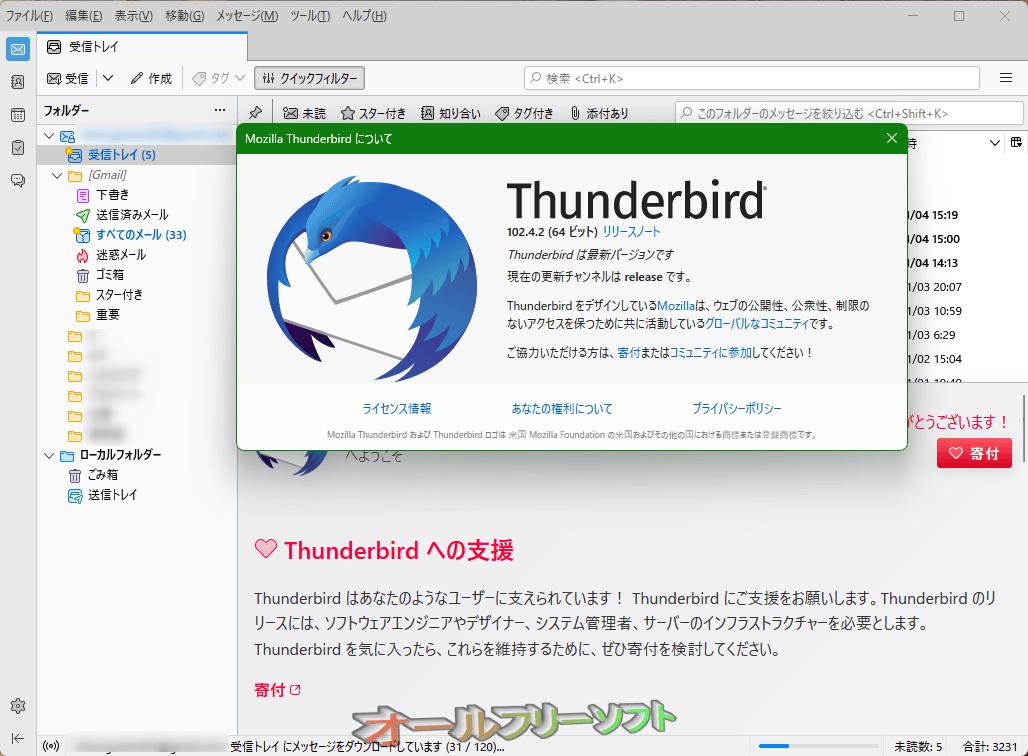 Thunderbird--Thunderbirdについて--オールフリーソフト