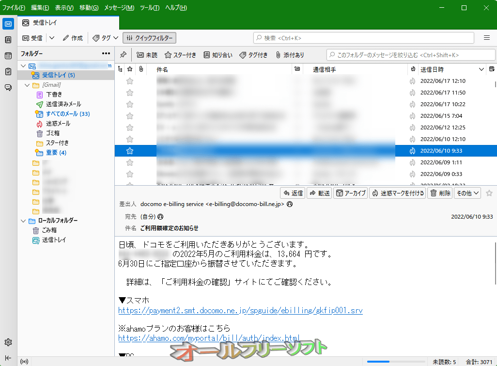 Thunderbird--受信トレイ--オールフリーソフト