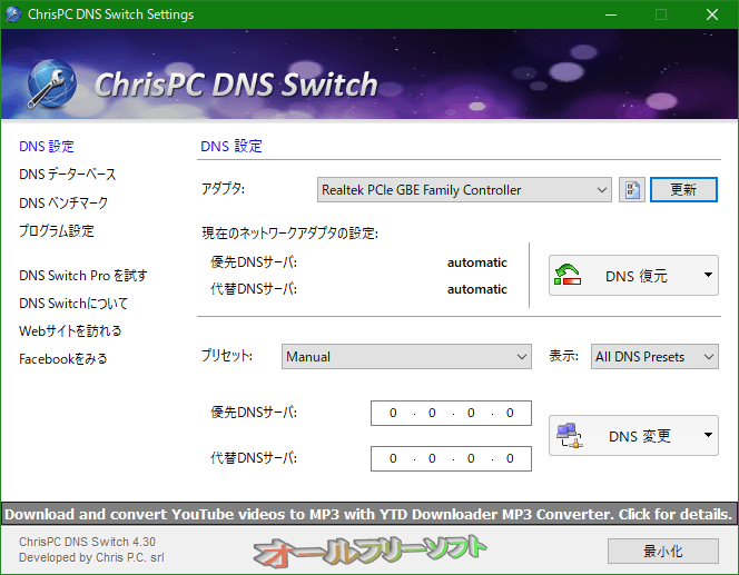 ChrisPC DNS Switch--起動時の画面--オールフリーソフト
