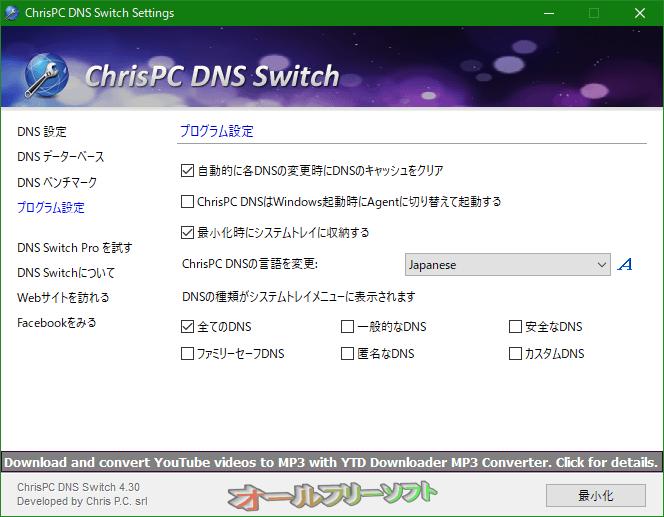 ChrisPC DNS Switch--プログラム設定--オールフリーソフト