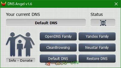 Dns Angel--起動時の画面--オールフリーソフト