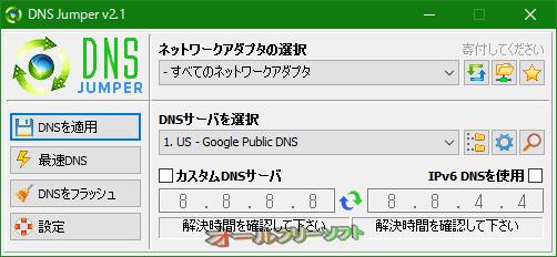 Dns Jumper--起動時の画面--オールフリーソフト