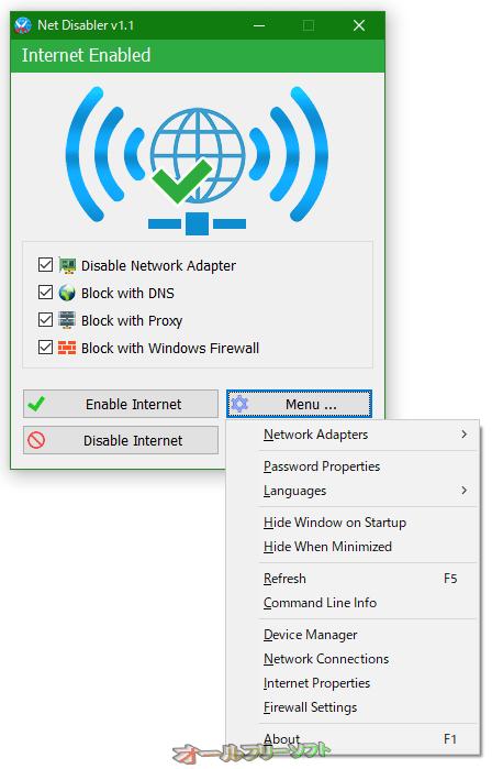 Net Disabler--メニュー--オールフリーソフト