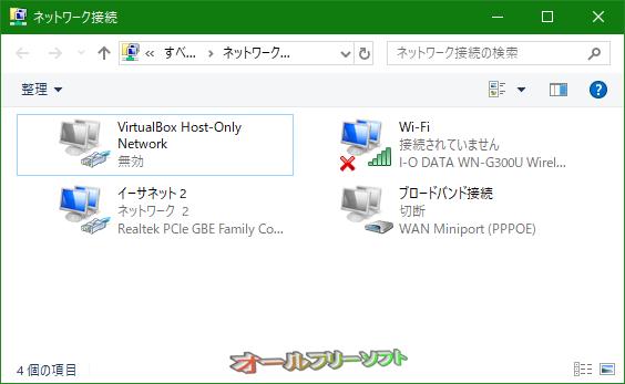 NetSwitch--オールフリーソフト