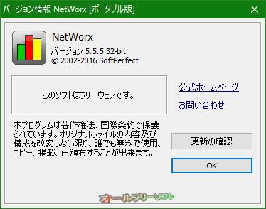 NetWorx--バージョン情報--オールフリーソフト