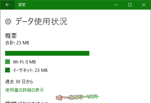 Reset Data Usage--オールフリーソフト