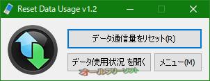 Reset Data Usage--起動時の画面--オールフリーソフト