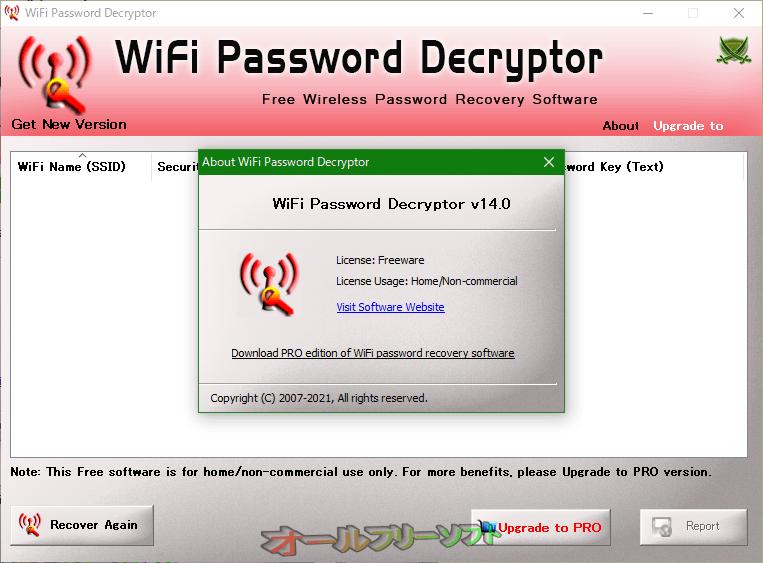 WiFi Password Decryptor--About--オールフリーソフト