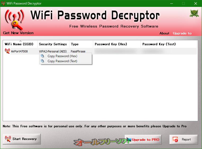 WiFi Password Decryptor--右クリックメニュー--オールフリーソフト