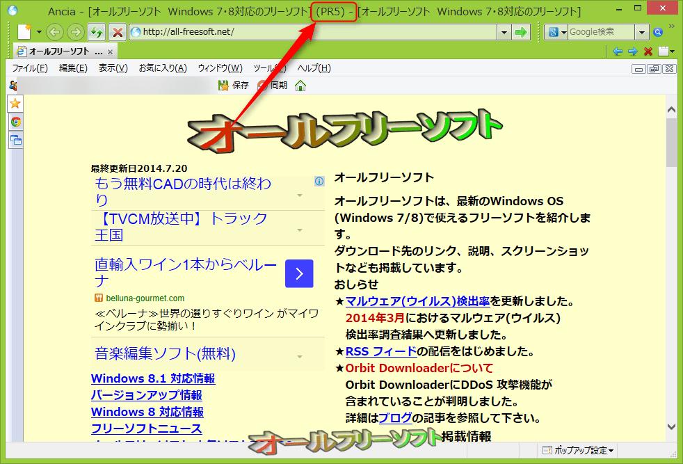 GooglePageRank表示ツール(NonPageRank)--ページランクを表示--オールフリーソフト