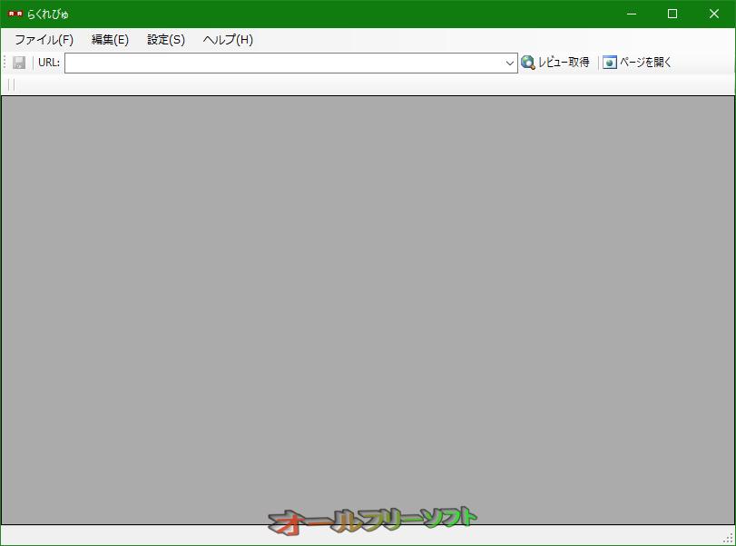 らくれびゅ--起動時の画面--オールフリーソフト