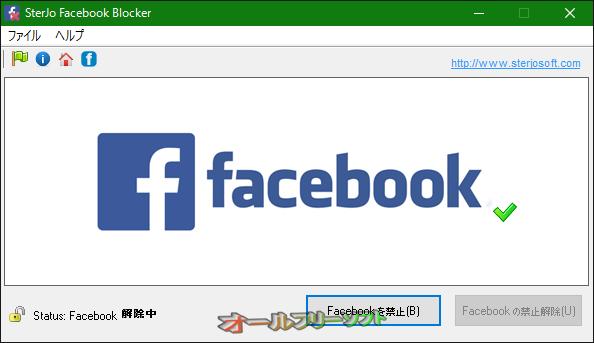 SterJo Facebook Blocker--起動時の画面--オールフリーソフト