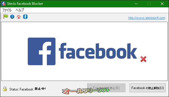 SterJo Facebook Blocker--ブロック後--オールフリーソフト