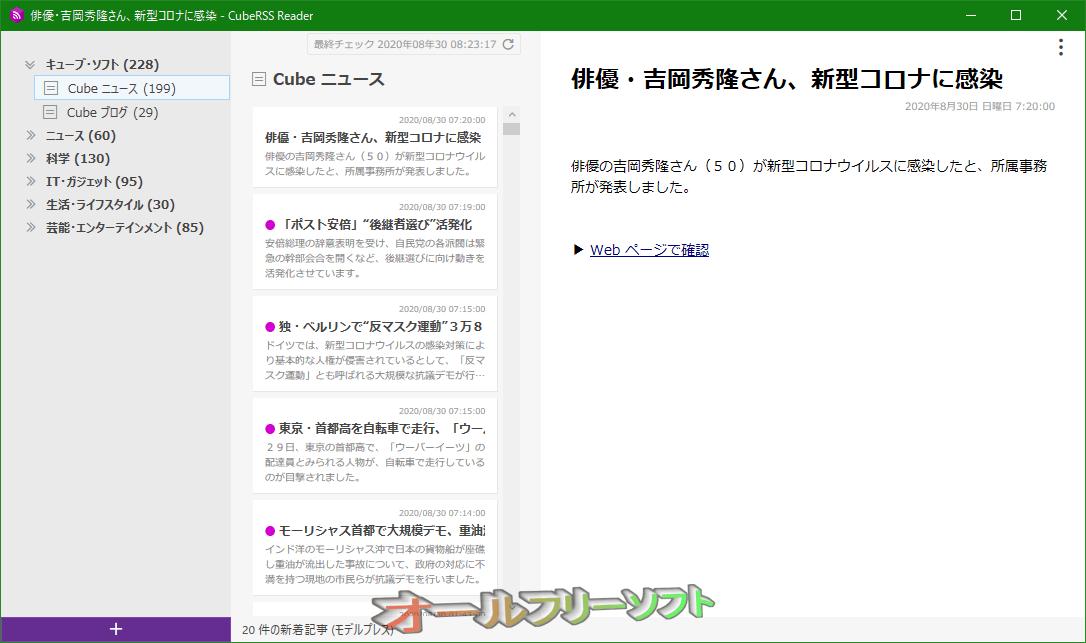 CubeRSS Reader--起動時の画面--オールフリーソフト