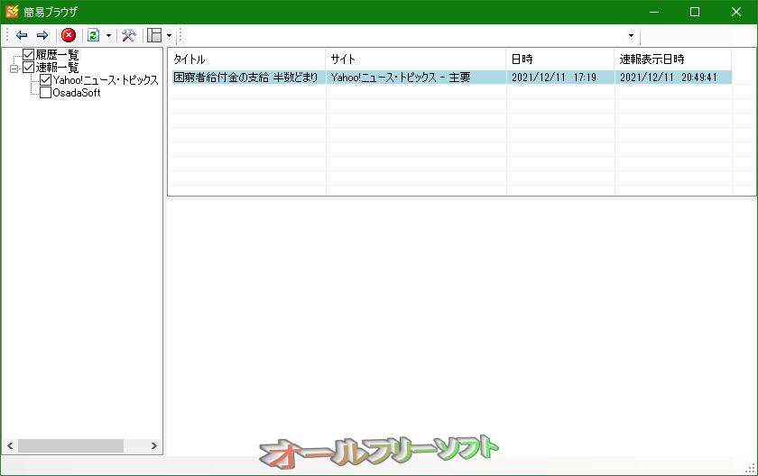 RSS速報--簡易ブラウザ--オールフリーソフト