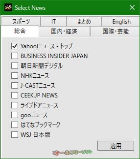 新幹線ニュース--Select News--オールフリーソフト