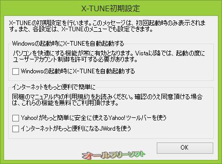 X-TUNE--X-TUNE初期設定--オールフリーソフト