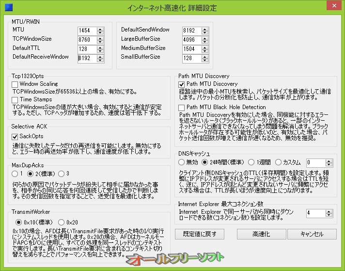 X-TUNE--インターネット高速化 詳細設定--オールフリーソフト