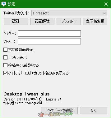 Desktop Tweet plus--設定--オールフリーソフト