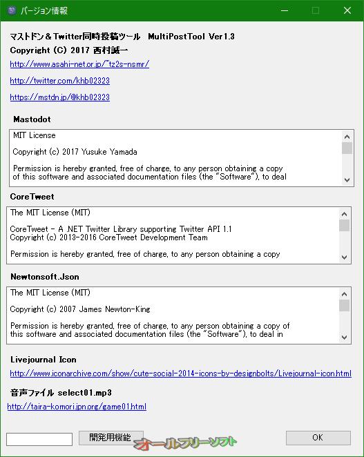 マストドン&Twitter同時投稿ツール--バージョン情報--オールフリーソフト