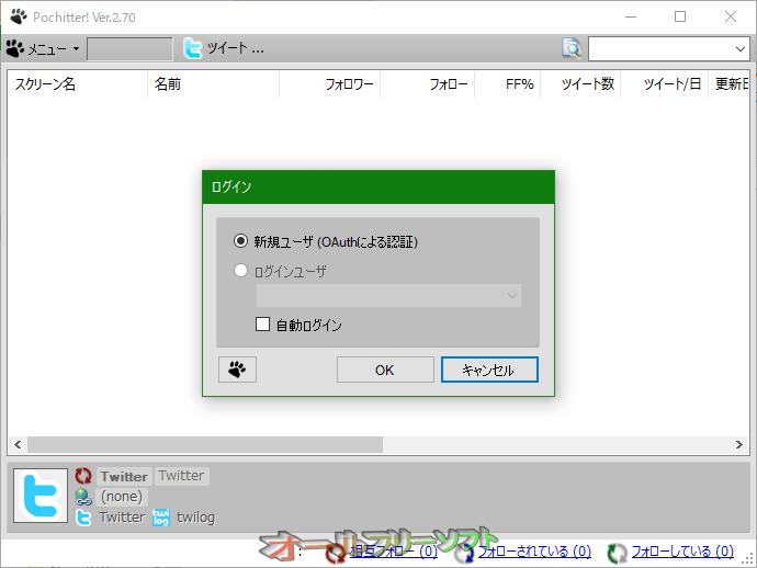 Pochitter!--初回起動時--オールフリーソフト