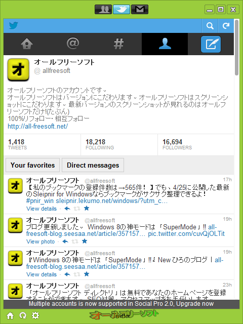 Social Lite--Twitter--オールフリーソフト