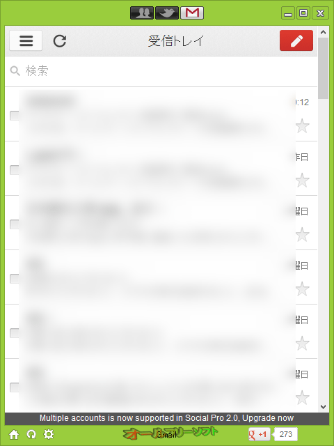 Social Lite--Gmail--オールフリーソフト