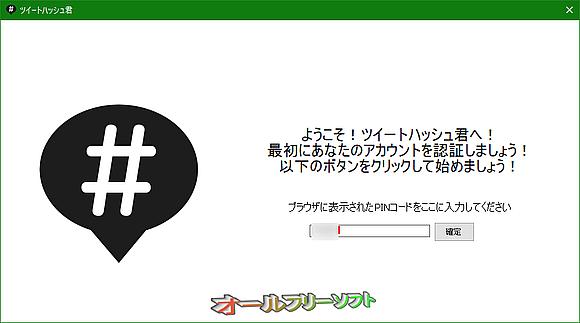 ツイートハッシュ君--オールフリーソフト