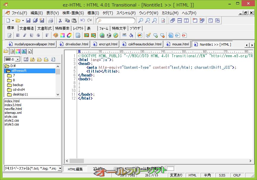ez-HTML--起動時の画面--オールフリーソフト