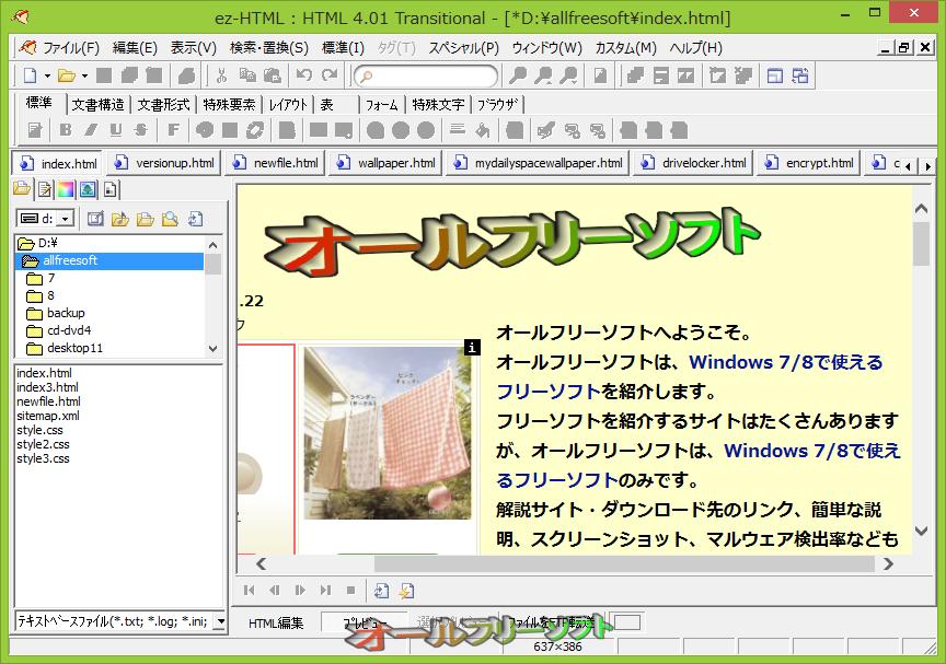 ez-HTML--プレビュー--オールフリーソフト