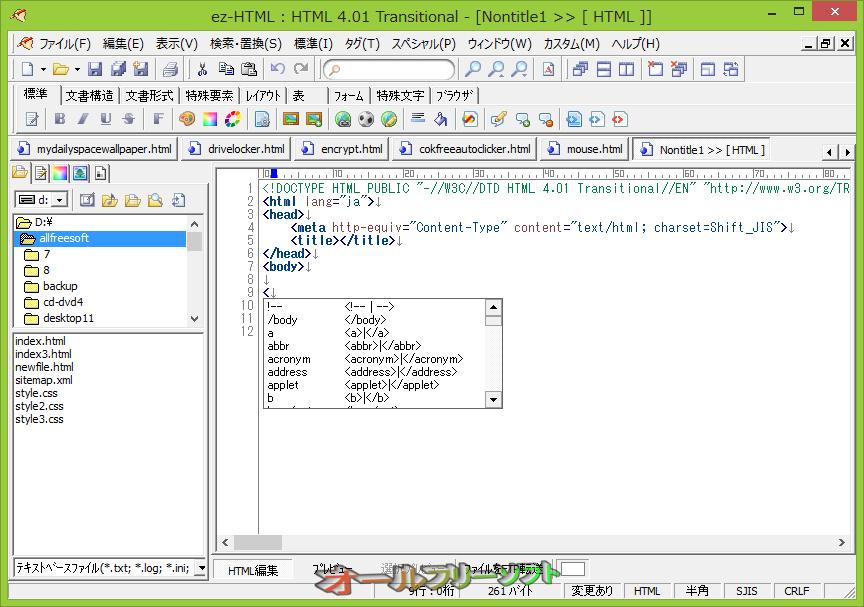 ez-HTML--タグ入力支援--オールフリーソフト