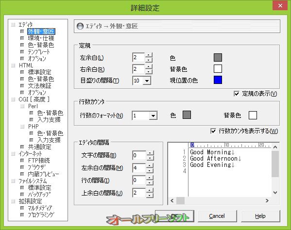 ez-HTML--設定--オールフリーソフト