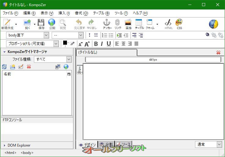 KompoZer--デザイン--オールフリーソフト