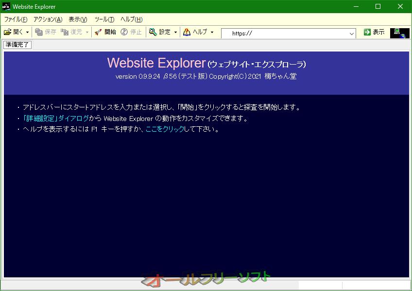 Website Explorer--起動時の画面--オールフリーソフト