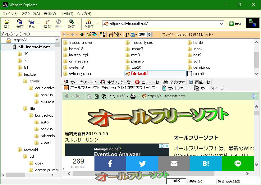 Website Explorer--探査後--オールフリーソフト