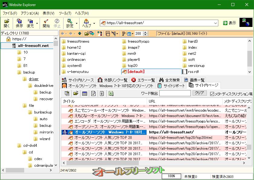 Website Explorer--サイト内ページ--オールフリーソフト