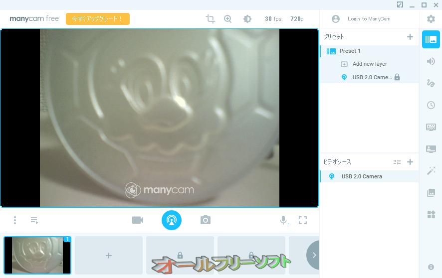 ManyCam--起動時の画面--オールフリーソフト