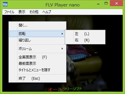 FLV Player nano--右クリックメニュー--オールフリーソフト