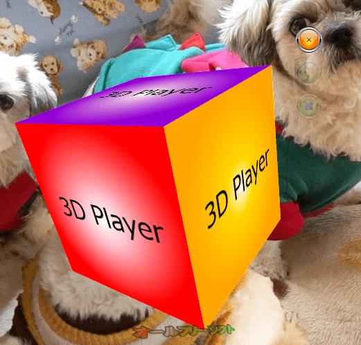 3DPlayer--起動時の画面--オールフリーソフト