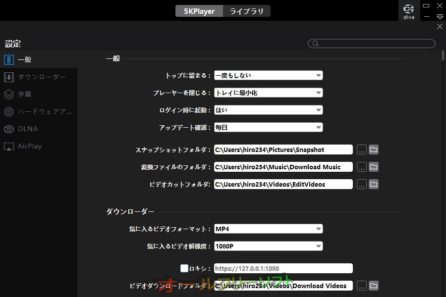 5KPlayer--設定--オールフリーソフト