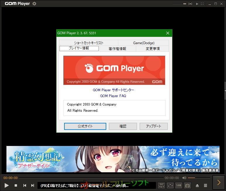 GOM Player--プログラム情報--オールフリーソフト