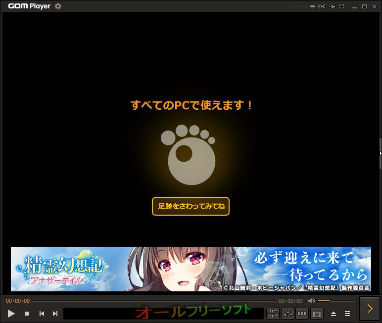 GOM Player--起動時の画面--オールフリーソフト