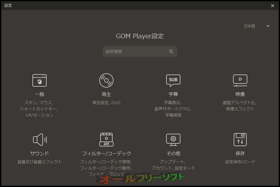 GOM Player--環境設定--オールフリーソフト